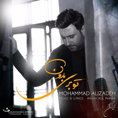 دانلود آهنگ محمد علیزاده به نام تو بری بارون