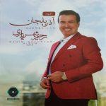 دانلود آلبوم رحیم شهریاری به نام آذربایجان